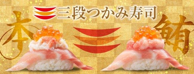 """鮪の王様「本鮪」と「本ずわい蟹」に「イクラ」をどどん! つかんで食べる楽しい""""三段つかみ寿司""""第四弾"""