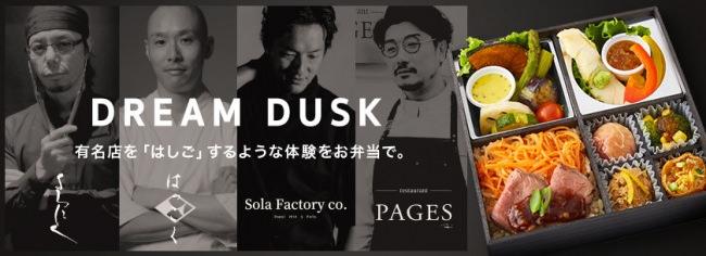 食通で知られる本田 直之氏プロデュースの一流シェフが集うイベント「DREAM DUSK」と「ごちクル」とのコラボ企画!