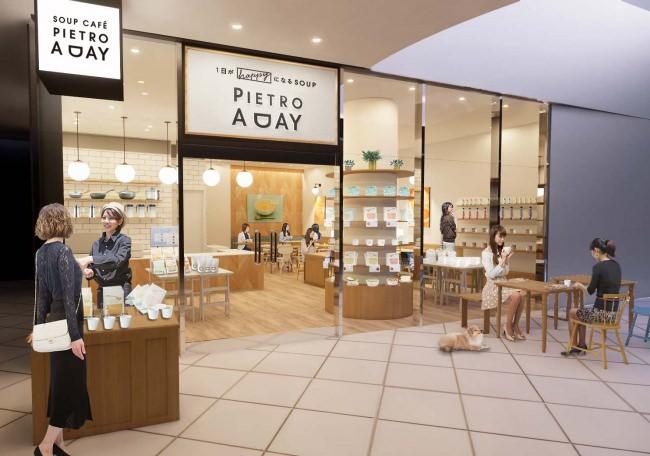 """あのピエトロが手掛ける """" こころ、すくう、スープ """" 専門店ブランド「PIETRO A DAY(ピエトロ ア デイ)」2020年3月 横浜ベイクォーターに出店!"""