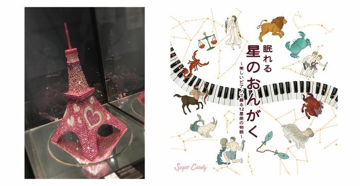 恋人達のラブパワースポット!1万個のスワロフスキーによる光り輝く東京タワーのオブジェ「Another Diamond Veil」。公式テーマBGM「眠れる星のおんがく」が更なる空間を演出!