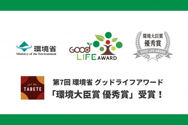 < 第7回 グッドライフアワード 環境大臣賞 優秀賞 受賞 >フードシェアリングサービス「TABETE(タベテ)」
