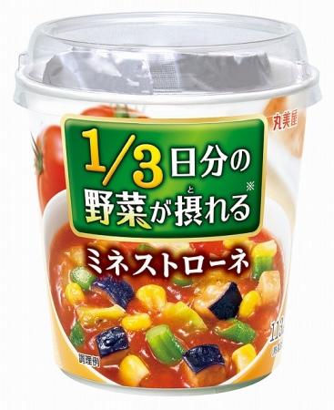 『1/3日分の野菜が摂(と)れる ミネストローネ』 2020年1月20日(月)からコンビニエンスストアで新発売