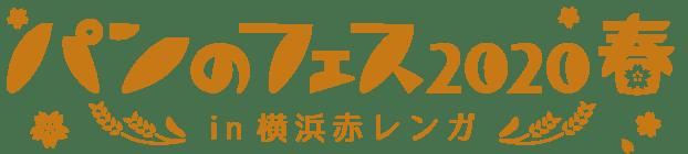#パンのフェス 令和の春もおいしいパンを食べに出かけよう!「 パンのフェス2020春 in 横浜赤レンガ」~毎回人気の45店を早くも発表! ! ~ 2020年3月6日(金)~ 8日(日)開催
