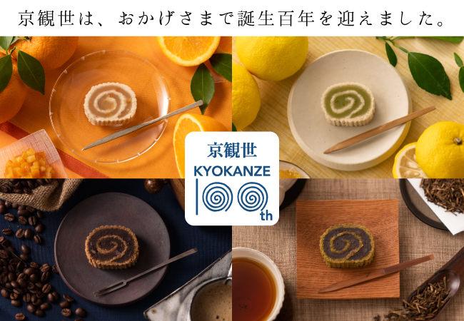 おかげさまで誕生100周年。京の銘菓「京観世」新風味「柚子」など4種、1月8日( 水)~期間限定新発売!