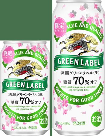 「淡麗グリーンラベル 桜デザイン缶」期間限定で発売