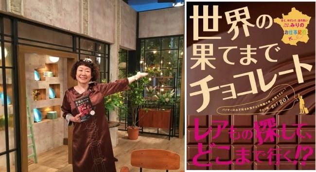 ◆木野内美里(チョコレートバイヤーみり) フェリシモのフードバイヤー。チョコレート企画を担当して2019年で23年目を迎えました。毎年世界各国のショコラティエをめぐり、美味でストーリーのあるチョコレートを見出しています。2019年7月までに484ブランド約