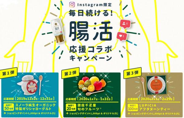 日新製糖株式会社 毎日続ける!腸活応援コラボキャンペーン第2弾
