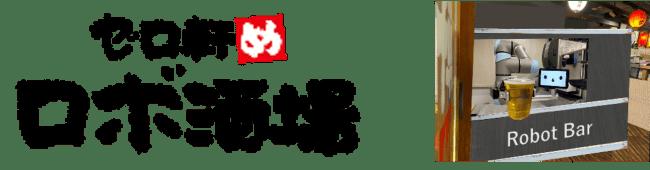 養老乃瀧とQBITが実証実験池袋で「ロボット酒場」を1/23より開店