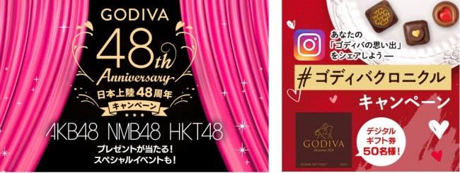 AKB48、NMB48、HKT48メンバー直筆サインカード付チョコレートを48名様にプレゼント!「GODIVA 日本上陸48周年 プレゼント キャンペーン」2020年1月15日(水)よりスタート