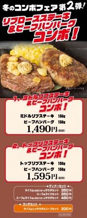 大人気のハンバーグコンボメニューに、『リブロースステーキ&ハンバーグコンボ』が登場!