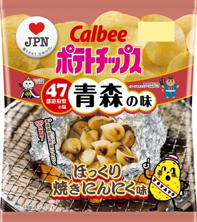 47都道府県の「地元ならではの味」をポテトチップスで再現 青森の味『ポテトチップス 焼きにんにく味』 2月17日(月)発売