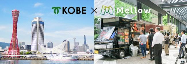 Mellowが、神戸市の国内自治体初の地域課題解決プロジェクト「Urban Innovation Japan 」令和元年下期の参加企業として採択されました。
