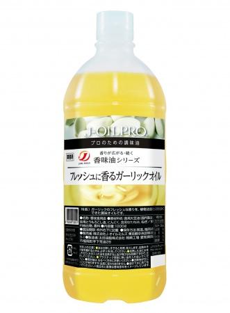 ガーリックのフレッシュな香りとオイル特有のコクを持つ新製品が登場!「J-OILPRO® フレッシュに香るガーリックオイル」~2020年3月上旬より順次全国発売~