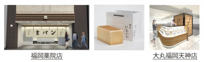 福岡の2店舗と水にこだわる高級食パン