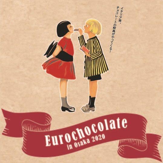 【あべのハルカス近鉄本店】 全国百貨店初登場のチョコレートの祭典 「Eurochocolate in Osaka 2020」 1月30日(木)より開催します