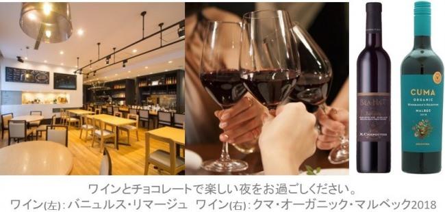 バレンタイン限定チョコレートとワインのマリアージュ体験! ザ ロイヤルパーク キャンバス 名古屋