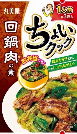 『ちょいクック 回鍋肉の素』『ちょいクック 青椒肉絲風炒めの素』『ちょいクック チリソース炒めの素』『ちょいクック プルコギの素』2020年2月20日(木) 新発売