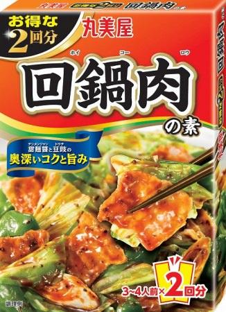 『お得な2回分<回鍋肉の素>』『お得な2回分<青椒肉絲の素>』2020年2月20日(木)新発売