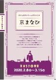 「京まなび」をテーマに,京都の多彩な文化を 「見る」「知る」「食べる」1か月!