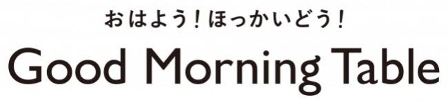 """""""北海道の美味しい!""""をお届けする新スイーツブランド『Good Morning Table』1月22日から全国9箇所で期間限定出店"""