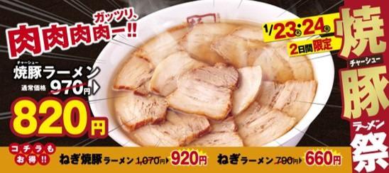 肉肉肉!ガッツリ肉!! 第6回『焼豚ラーメン祭』 店舗で作られたチャーシューをたっぷり食べてみよう 1月23日・24日限定でキャンペーン開催