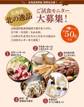 ご試食モニター大募集! 北海道 北の逸品を計50名様に 2020年2月5日まで
