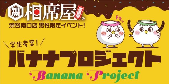 学生考案!20代男性のためのバレンタインイベント「バナナプロジェクト」を2月1日(土)より相席屋渋谷南口店にて開催