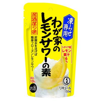 ~ 居酒屋さながらの味わいが凍らせ専用になって仲間入り~「わが家のレモンサワーの素150mlパウチ詰」新発売!