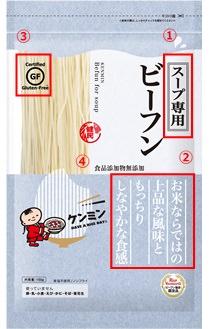 スープ専用ビーフン商品特徴