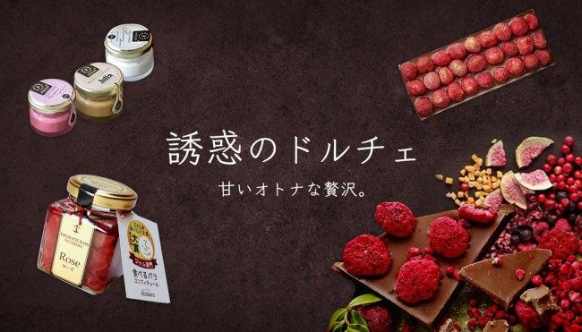 【甘いオトナな贅沢】ヴィレヴァン通販にて「誘惑のドルチェ」をテーマにしたバレンタインお菓子特集を開始!
