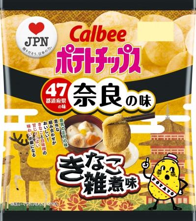 47都道府県の「地元ならではの味」をポテトチップスで再現 奈良の味『ポテトチップス きなこ雑煮味』