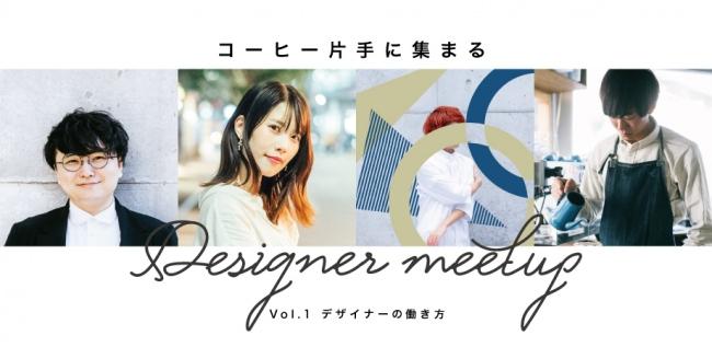 「コーヒーを片手に集まる  デザイナーミートアップ、2月26日(水) 渋谷 FabCafe にて開催決定