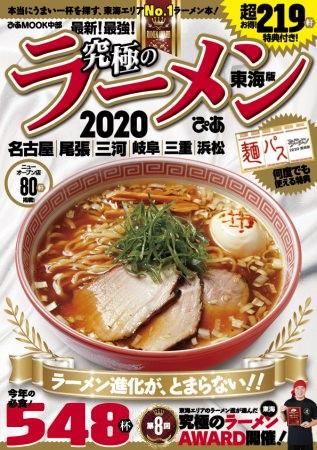 「名古屋ラーメンまつり2020」に、ぴあ『究極のラーメン』のオススメ店舗が出店!
