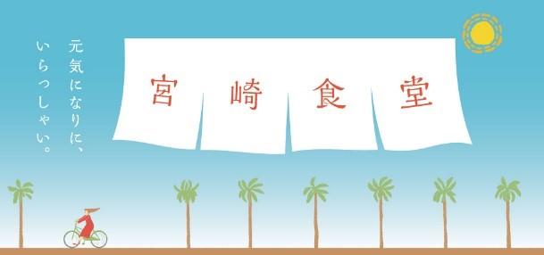 宮崎市のローカル食を発信する民間参画型プロジェクト「元気になりに、いらっしゃい。宮崎食堂」がスタート!