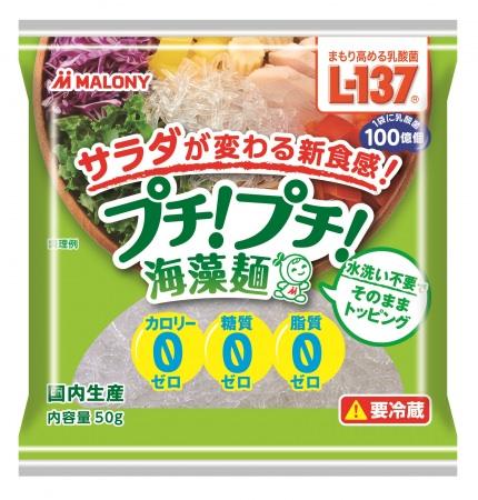 プチ!プチ!海藻麺の新ラインナップが新登場!「乳酸菌L-137 プチ!プチ!海藻麺」