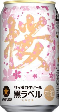 サッポロ生ビール黒ラベル「桜デザイン缶」発売