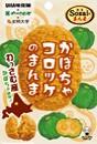 北海道の魅力がつまった惣菜スナック!『Sozaiのまんま かぼちゃコロッケのまんま』新発売!