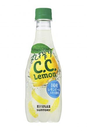 大人向けのC.C.レモン「丸搾りC.C.レモン」新発売