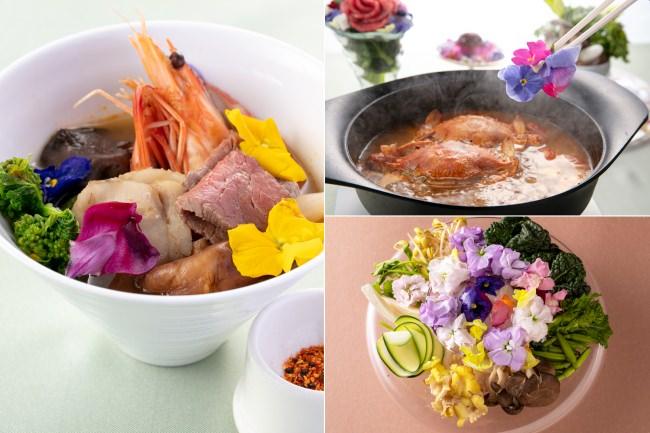 ウェスティンホテル仙台 華やかなエディブルフラワーで春の訪れを感じる鍋料理「フルール ド フォンデュ」を発売。