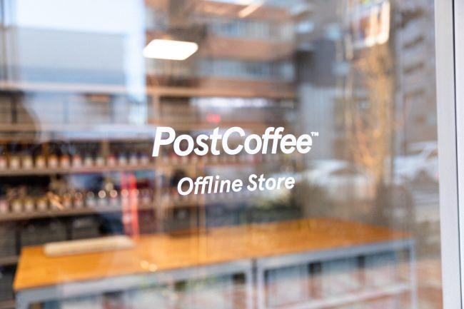 コーヒーのカスタマイズ定期便「PostCoffee」がサービス体験にフォーカスした実店舗「PostCoffee Offline Store」をオープン!