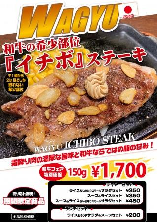 いきなり!ステーキで『和牛イチボステーキ』『ニュージーランド産ステーキ』『オーストラリア産ステーキ』を、地域限定で2月17日から販売決定!