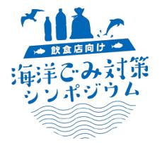 飲食店向けに海ごみ削減への理解を促す「海洋ごみ対策シンポジウム」を開催