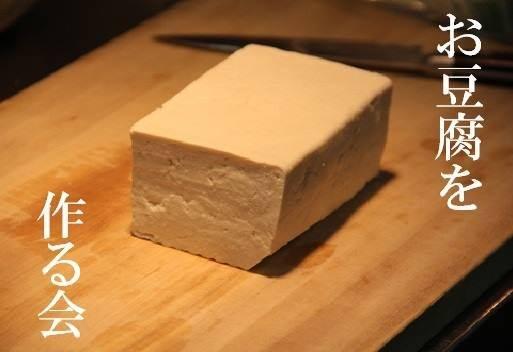 """「漢方」を豆腐の薬味に!「漢方薬味」が人気  おいしく食べれて風邪予防「""""漢方豆腐""""手作り体験教室」開催"""