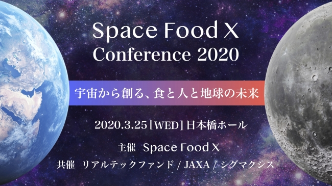 Space Food X Conference 2020の開催と新メンバーを発表