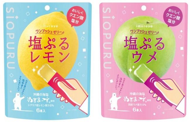 ワンプッシュで簡単!子どもにも食べやすいおいしいゼリーで塩分補給ができる「ワンプッシュゼリー塩ぷるレモン・ウメ」のご案内