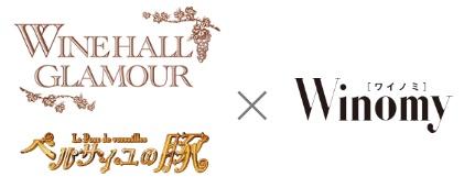 「ダイヤモンドダイニング×Winomy」共同企画のワインイベントを開催