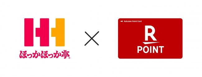 """2020年春より、""""ほっかほっか亭""""にて「楽天ポイントカード」を導入決定"""