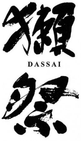 日本センチュリー交響楽団×「獺祭」×オンキヨー 共同制作プロジェクト始動