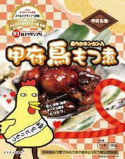 B-1グランプリゴールドグランプリ受賞の甲府鳥もつ煮でみなさまの縁をとりもつ隊と共同開発。 「甲府鳥もつ煮」と「甲府鳥もつ煮カレー」がレトルト新商品で同時発売。