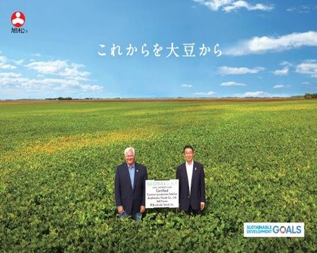 """注目の国際規格「グローバルGAP」認証大豆を使用した""""こうや豆腐""""に全面切替え!"""